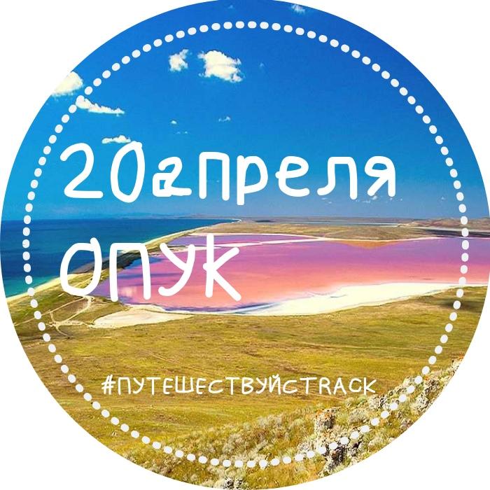 Афиша Краснодар 20.04 - Опук, Розовое озеро, парад тюльпанов!