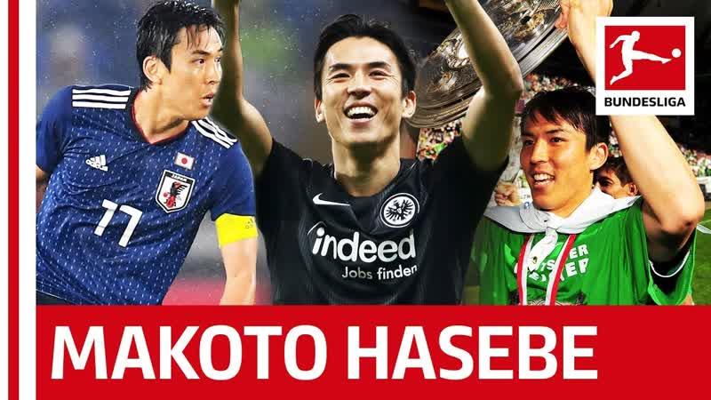 Makoto Hasebe (長谷部 誠) - Bundesligas Best