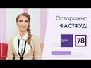 Чем опасен фастфуд для детей и взрослых Врач-диетолог Инна Кононенко для 78 LIFE 21.12.18