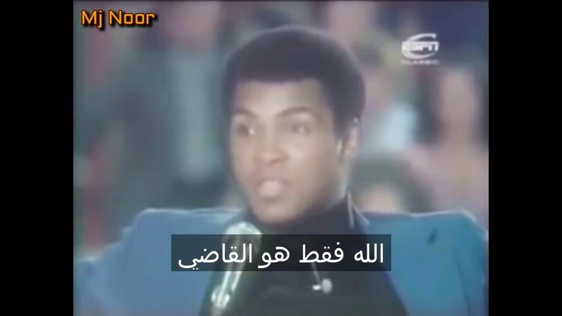 Muhammad Ali .. Why did I become a Muslim