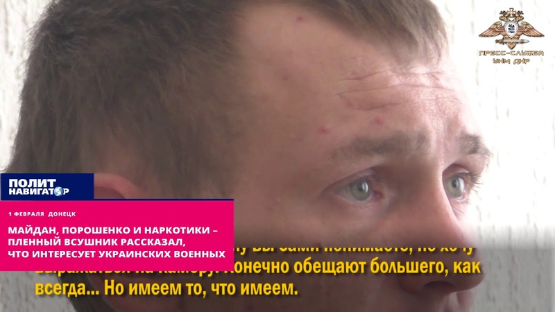 Майдан Порошенко и наркотики пленный ВСУшник рассказал что интересует украинских военных