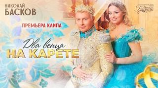 Николай Басков - Два венца на карете (Премьера клипа, 2018)