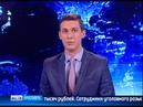 Ярославские полицейские раскрыли грабеж на сумму почти полмиллиона рублей