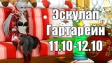 ArcheAge 4.5 Cleric Эскулап Гартарейн 11.10-12.10