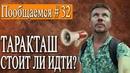 Пообщаемся 32 Таракташская тропа стоит ли идти
