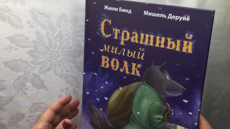 Страшный милый волк. Жюли Бинд, изд. ЭНАС-КНИГА. Обзор