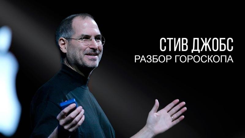 Гороскоп Стива Джобса (Steve Jobs)