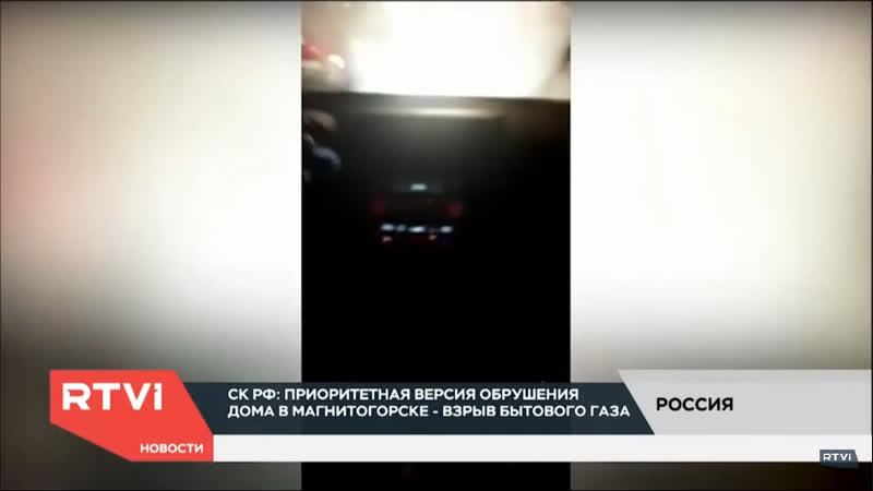Момент взрыва газели маршрутки в г. Магнитогорск