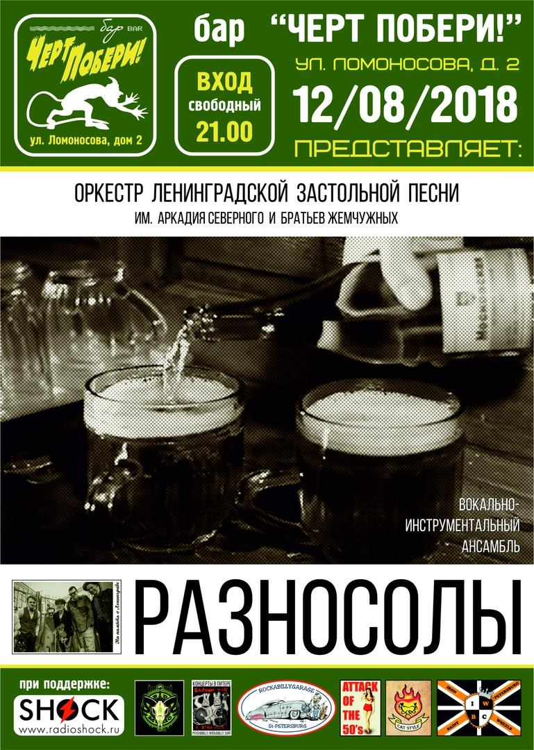 """12.08 Разносолы в ретро-баре """"ЧП!"""""""