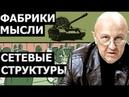 Невидимые столпы мирового господства Андрей Фурсов