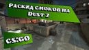 Раскид смоков на Dust 2. Counter-Strike: Global Offensive. (CS:GO)