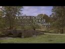 Джейн Эйр. Русский трейлер (Дублированный) 2011. HD