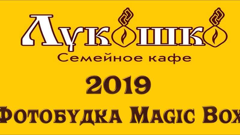 Лукошко.mp4