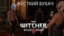 Ведьмак 3 Бухач в Каэр Морхен [Witcher 3 Wild Hunt - В Гостях Хорошо, А Дома Лучше]