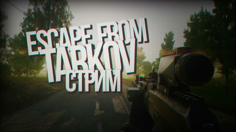 выживаем на просторах Таркова