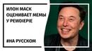 Обзор мемов с Илоном Маском у PewDiePie |23.02.2019| (На русском)