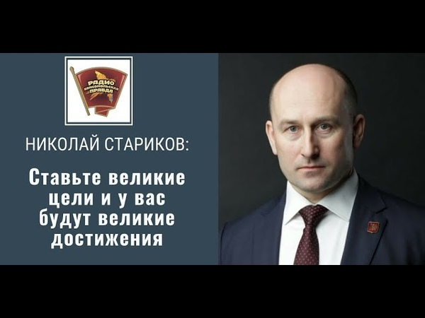 Николай Стариков: Ставьте великие цели и у вас будут великие достижения