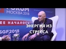 Радислав Гандапас и Оскар Хартманн: плюсы и минусы стресса