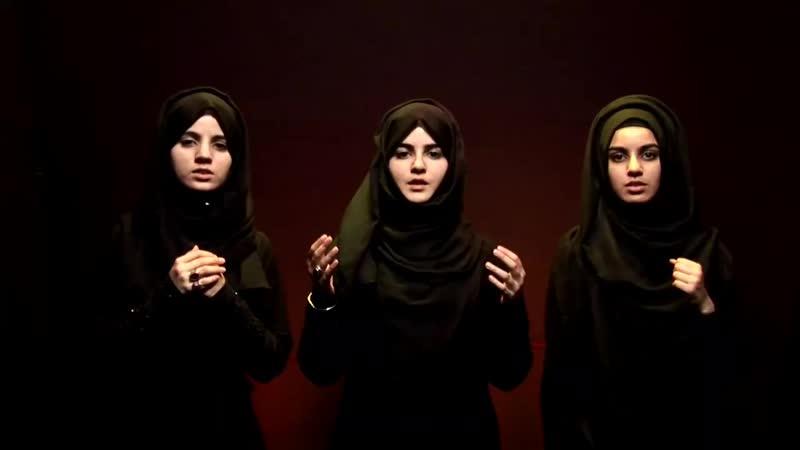 We Are The Shia of Ali- Hashim Sisters English Tit(1080P_HD).mp4