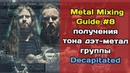 Гид по сведению металла 8 Тон дэт метал банды Decapitated