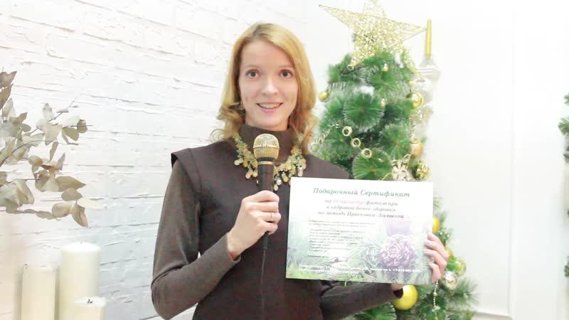 Тамара Гребенюк (Екатеринбург) клиника ВЕРУМ специально для участниц МАМА ГОДА 2018 Луганск