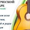Гитара.ru