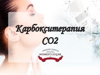 Карбокситрапия CO2. ARAVIA Professional