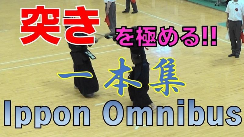 ☆1本集☆【突き】を極める!!【kendo】