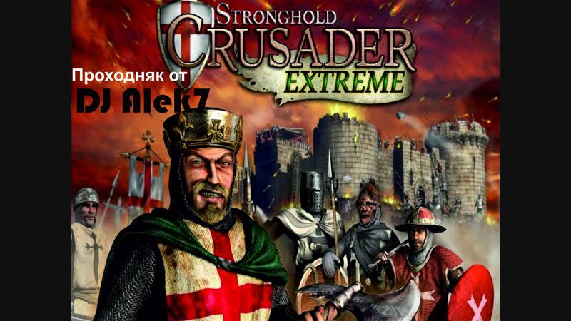 Stronghold Crusader/Стронгхолд Крусадер, ПРОХОДНЯК ЧАСТЬ 2
