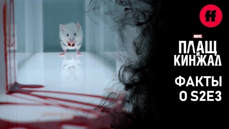 SHIELD SUBS 9 фактов о сериале Плащ и Кинжал ¦ За кадром 3 серии 2 сезона