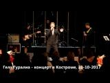 Gela Guralia - I am Alive, Кострома, 1 мин