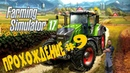 Farming Simulator 17 прохождение 9 карта Canadian West Meadow будни фермера