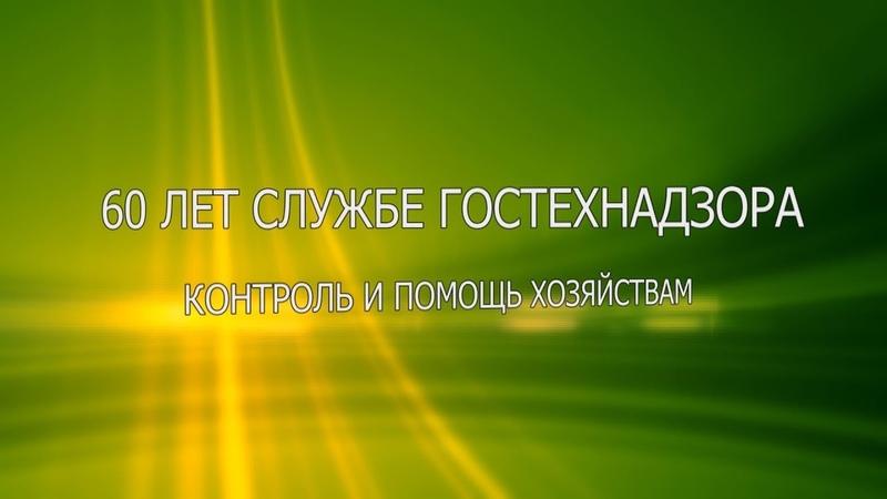 60 лет службе Гостехнадзора