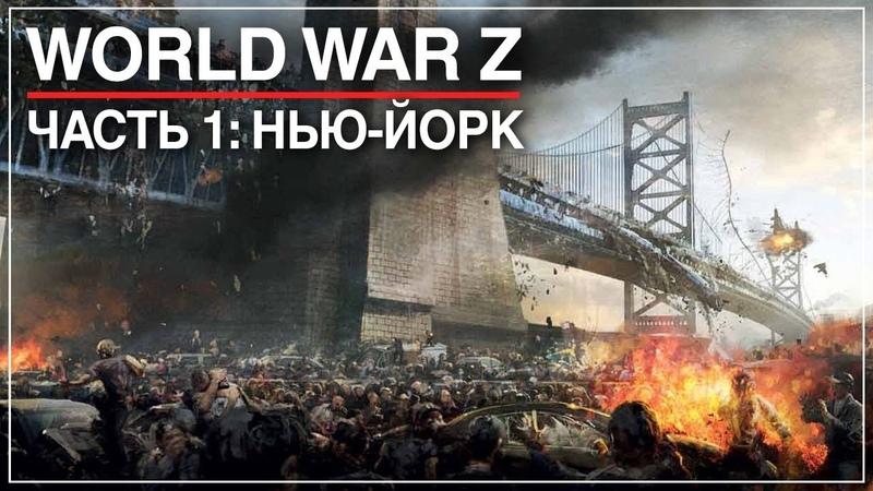 World War Z 1 Зомби апокалипсис в Нью Йорке