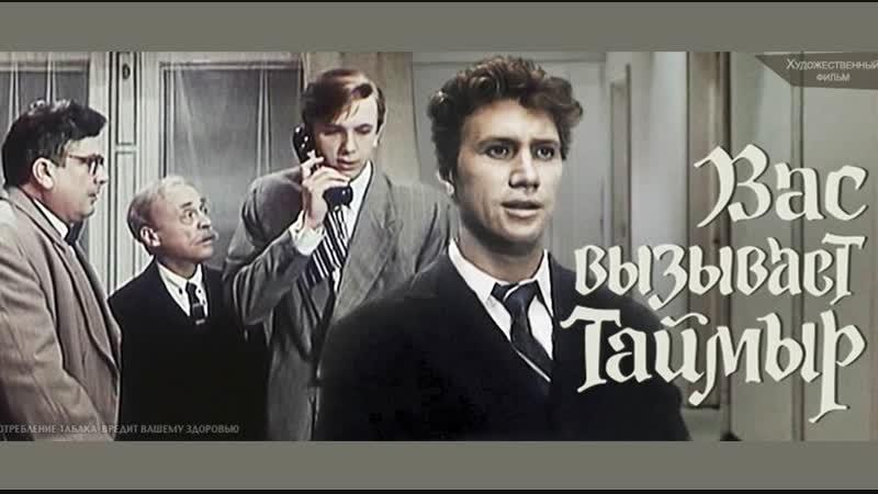 Фильм Вас вызывает Таймыр 1970 комедия