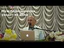 Торсунов О.Г. Муж периодически уходит из дома