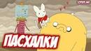 Пасхалки Финала Время Приключений Разбор Последней Серии Adventure Time