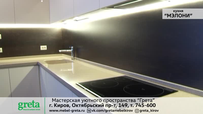 Greta кухонный гарнитур Мэлони