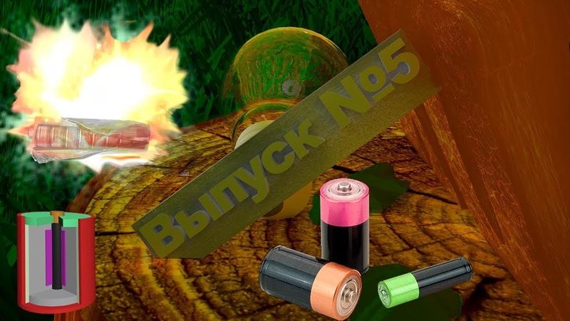 Взрывающиеся батарейки и всё что с ними связано