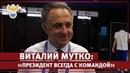 Виталий Мутко «Президент всегда с командой, звонки были до и после матча» l РФС ТВ