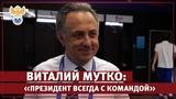 Виталий Мутко Президент всегда с командой, звонки были до и после матча l РФС ТВ