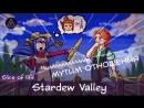 МУТИМ ОТНОШЕНИЯ И БАБКИ Играем в Stardew Valley