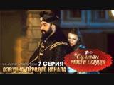 СМС-7 серия Первый канал ВК