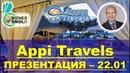 Appi Travels - Презентация бизнес возможности Аппи Тревелс. Николай Лобанов
