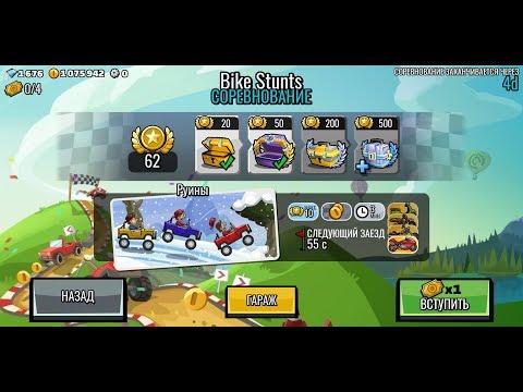 Стрим игры Hill Climb Racing 2 ( Ивент-Велосипедные трюки, челленджи) Часть 2