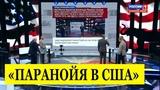НОВОСТЬ №1 Сенаторы США предложили признать Россию Спонсором ТЕРРОРИЗМА