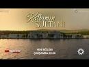 Султан моего сердца 2 серия 1 анонс turok1990 озвучка турок1990
