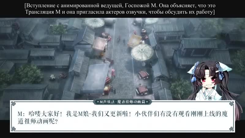 • Тёмные пути Старейшины Илина | Интервью сейю Лань Сычжуя и Лань Цзинъи•
