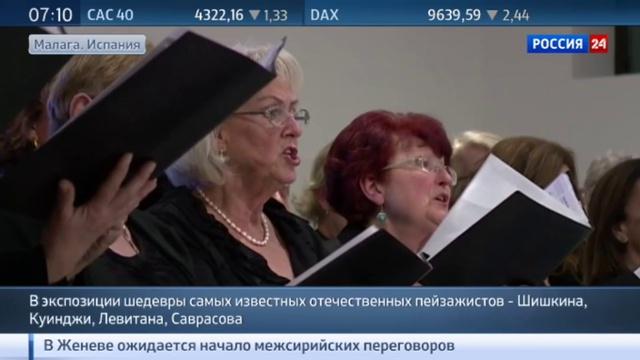 Новости на Россия 24 • Времена года: в Малаге открылась экспозиция филиала Русского музея