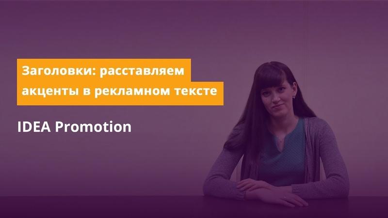 Заголовки расставляем акценты в рекламном тексте